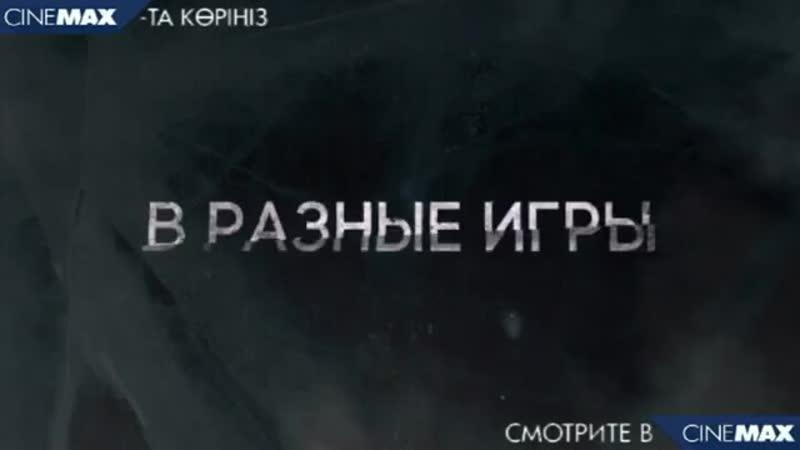 Игра Ганнибала - СМОТРИТЕ В CINEMAX.mp4