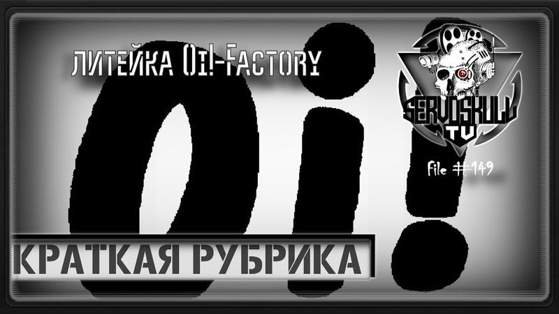 149 - КРАТКАЯ РУБРИКА - Литейка Oi!-Factory. Смотрим качество.