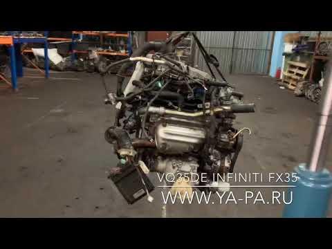 Контрактный двигатель VQ35DE