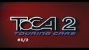 Прохождение ToCA 2 Touring Cars PS1 4 2 Любитель срезок