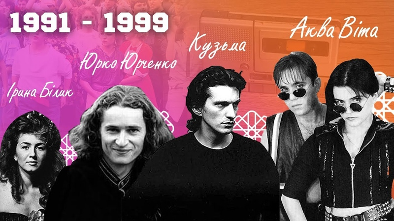 КАК МЕНЯЛИСЬ УКРАИНСКАЯ МУЗЫКА 90-е   УКРАЇНСЬКА МУЗИКА 1991-1999   ТЕРИТОРІЯ А, ВУЗВ, АКВА ВІТА