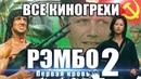 Все киногрехи Рэмбо Первая кровь 2