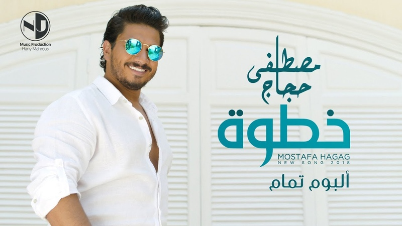 Mostafa Hagag Khatwa EXCLUSIVE Music Video مصطفى حجاج خطوة حصرياً
