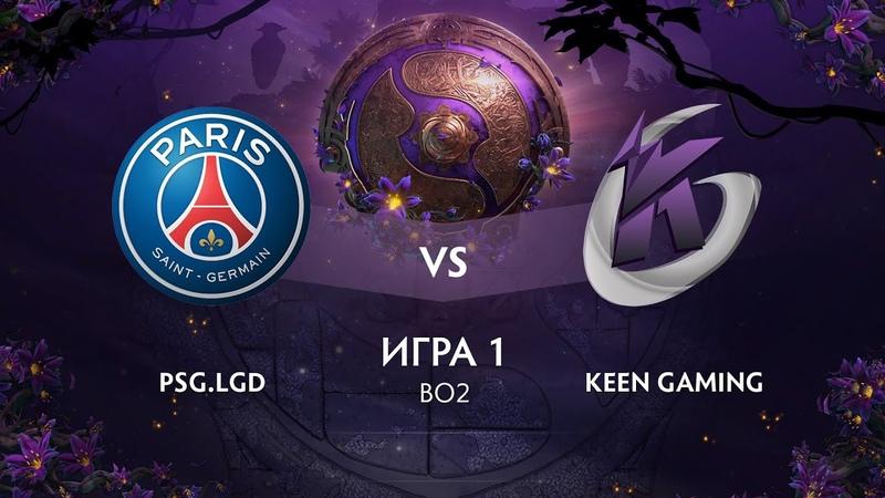 Vs Keen Gaming игра 1 BO2 The International 9 Групповой этап День 1
