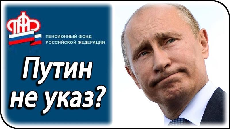 Власть снова лезет в карманы пенсионеров Путин для ПФР не указ