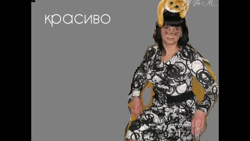 Ольга Анатольевна с киской на голове