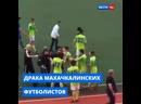 Две футбольные команды сошлись в рукопашной на стадионе в Махачкале