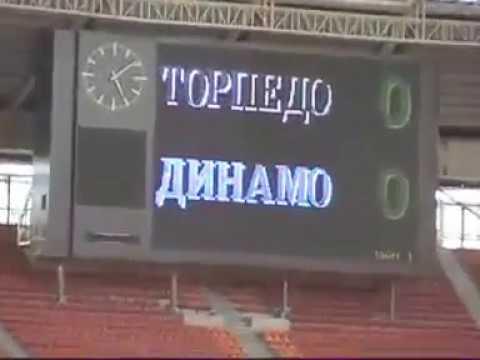 Торпедо - Динамо 20 - 17.03.2002.