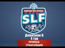 Онлайн трансляция SLF. Дивизион B 4 тур VI сезон 2019