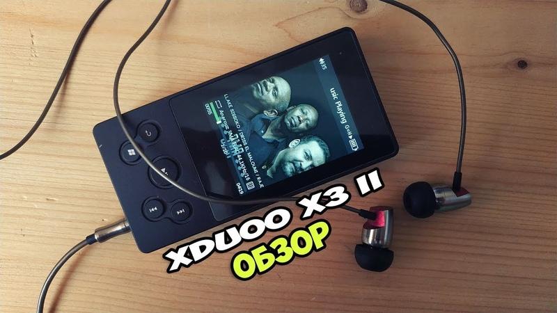 XDuoo X3 II - обзор достойного аудиоплеера