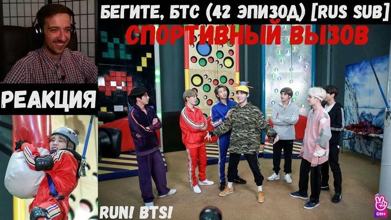 Бегите, БТС (42 эпизод) [RUS SUB] | Спортивный вызов | РЕАКЦИЯ | Бегите! BTS! / Run! BTS!