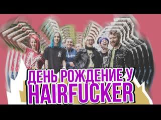 Hairfcker 7 years 🔥