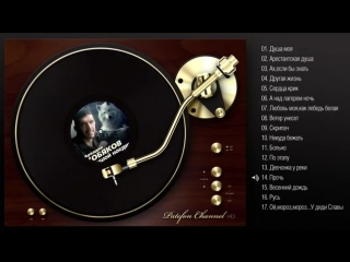 Аркадий КОБЯКОВ - С душой наедине (Full album) 2013