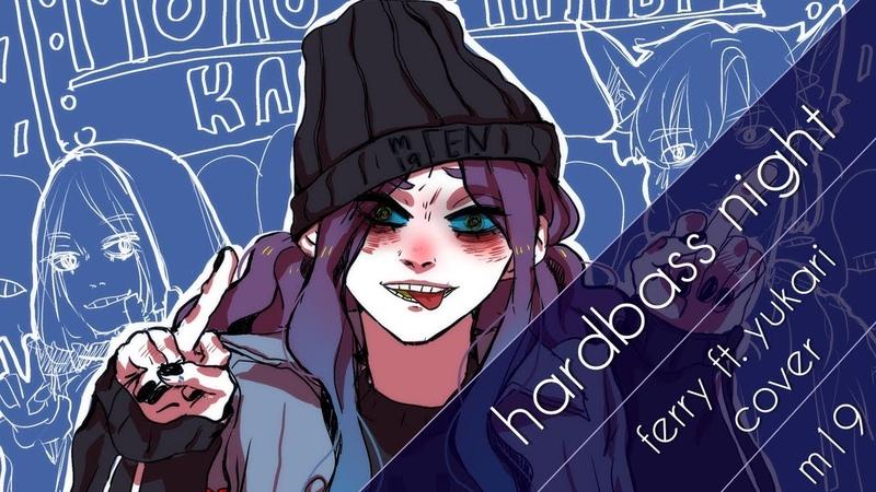 【m19】ferry ft. yukari - hardbass night【cover】