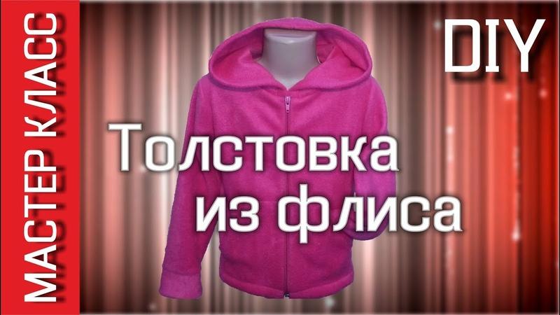 Толстовка из флиса своими руками - МК / Fleece Sweatshirt - DIY