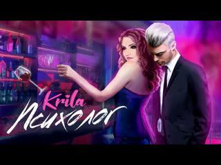Krila-Психолог (Lyric-video)