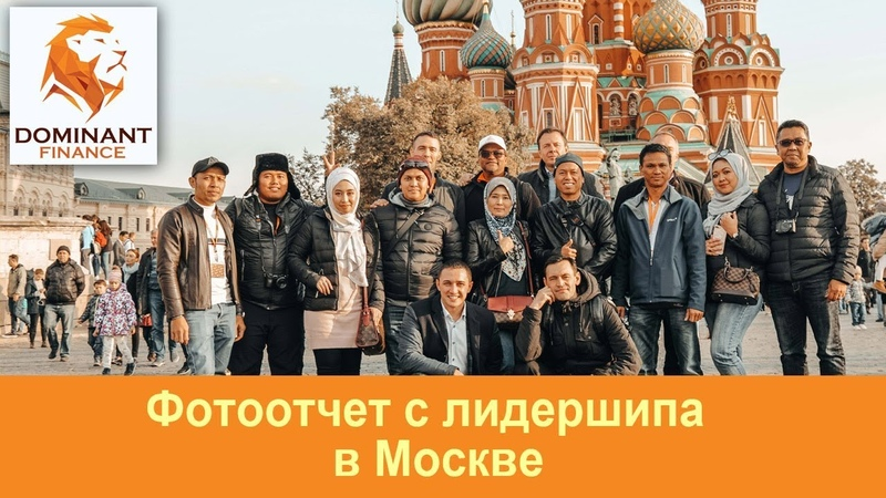 Dominant Finance - Фотоотчет с лидершипа в Москве