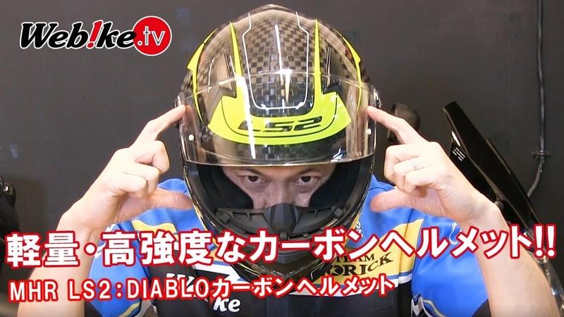 30 000円台で買える軽量で高品質なバイク用カーボンヘルメット!おすすめ