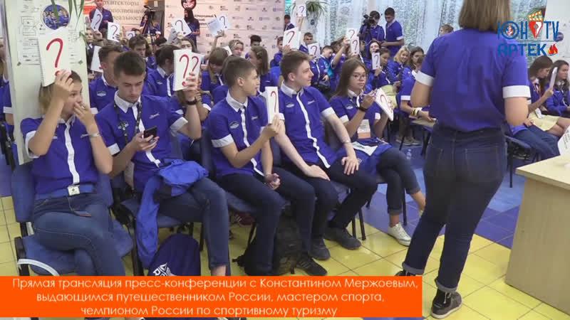Прямая трансляция пресс конференции с Константином Мержоевым