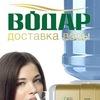 """Служба доставки питьевой воды """"ВОДАР"""""""