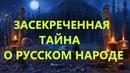 Засекреченная тайна о русском народе.Тихая мировая сенсация и тайна тайн ученых мира. Тайны России.