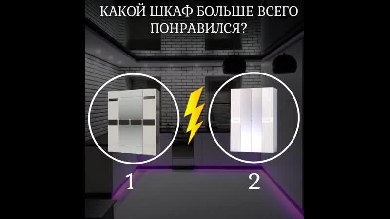 Предлагаем немного отвлечься и сделать выбор, какой шкаф вам понравился 1 или 2 Пиши комментарий 👇 ⠀ _ Осуществить заказ можно