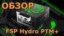 Обзор блока питания FSP HYDRO PTM 850W 1200W