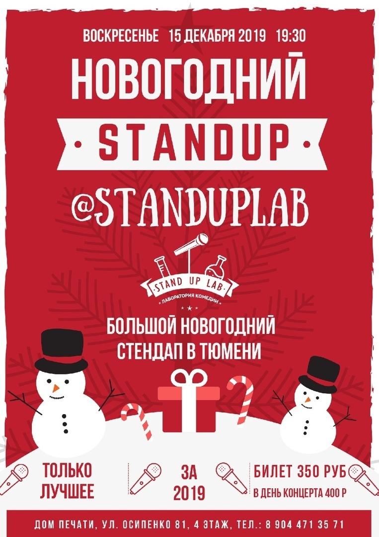 Топ мероприятий на 13 — 15 декабря, изображение №57
