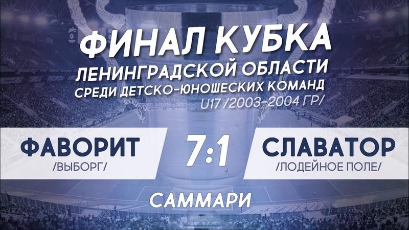 Финал Кубка ЛО U17. Фаворит - Славатор. Саммари.