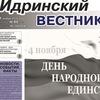 Газета Идринский Вестник