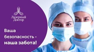 """В клиниках """"Лазерный Доктор"""" безопасно!"""