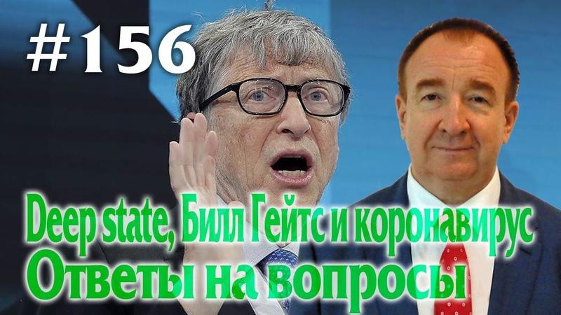Игорь Панарин Мировая политика 156 Deep State Билл Гейтс и коронавирус Ответы на вопросы
