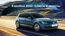 Коробка DSG плюсы и минусы DQ 200 Volkswagen мифы и реальность