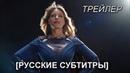 Супергёрл: Комик-Кон трейлер к 5 сезону [русские субтитры]