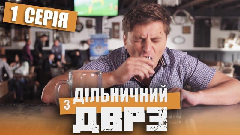 Серіал Дільничний з ДВРЗ 1 серія НАРОДНИЙ ДЕТЕКТИВ 2020 КОМЕДІЯ Україна