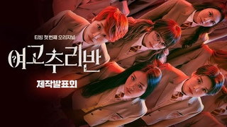 180120 TVING Girls' High School Mystery Class Press Conference