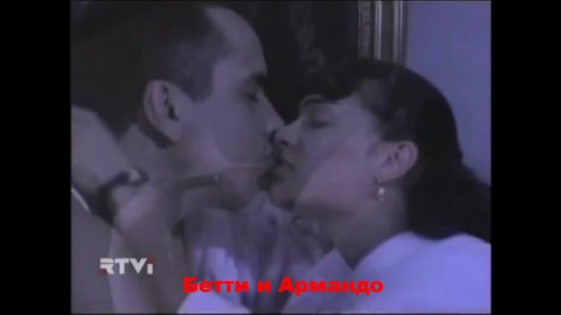 Бетти и Армандо - Люблю тебя сильнее воли