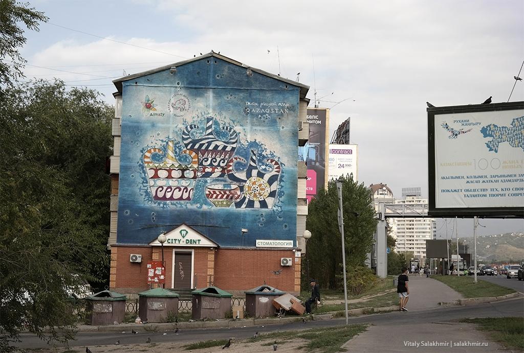 Мурал в Орбите, Алматы 2019