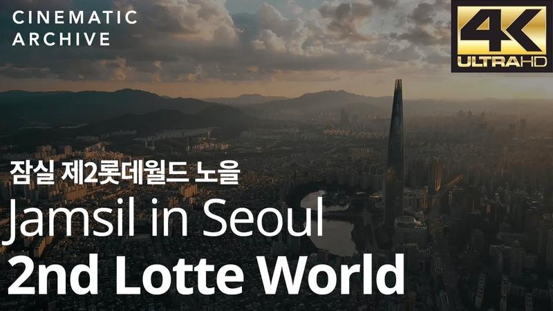 잠실 제2롯데월드 노을 Jamsil 2nd Lotte World Sunset 롯데타워 송파구 롯데월드몰 마천루 시 4534