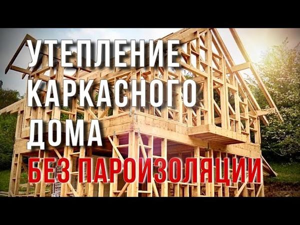 Утепление каркасного дома без пароизоляции Утепление эковатой