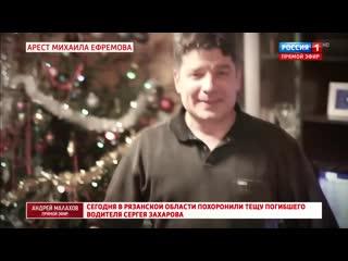 Арест Михаила Ефремова. Что осталось за кадром аварии. Прямой эфир от