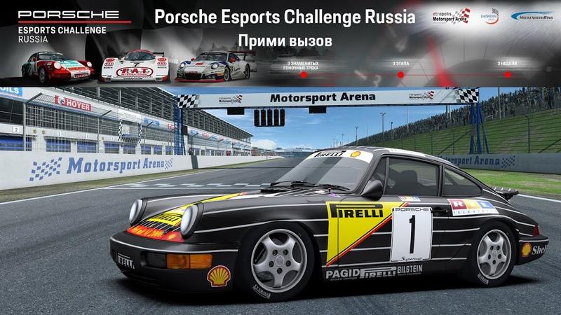 🔴 RaceRoom Porsche eSports Challenge Russia Stage 1@ Oschersleben LIVE