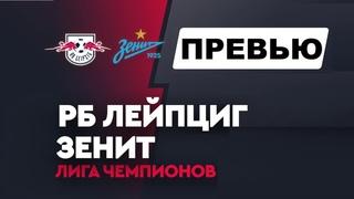"""""""Зенит"""" обыграет """"РБ Лейпциг"""""""