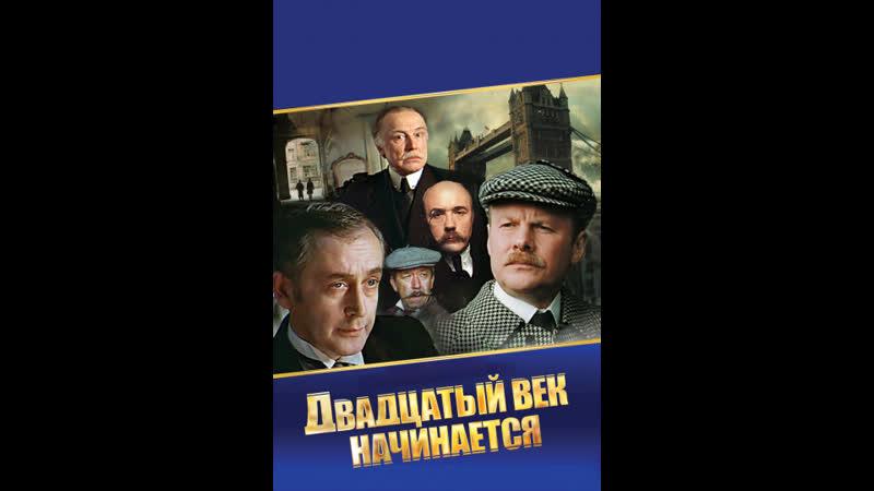 Приключения Шерлока Холмса и доктора Ватсона .Двадцатый век начинается. 2 серия