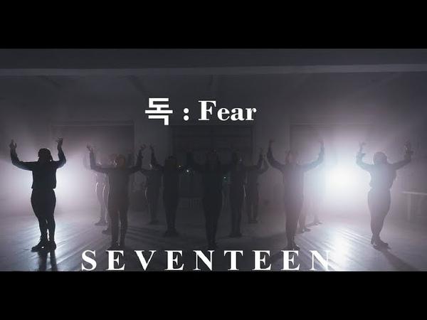 [DARK VER.] SEVENTEEN 세븐틴 - 독 Fear | 커버댄스 DANCE COVER by M.A.D Co