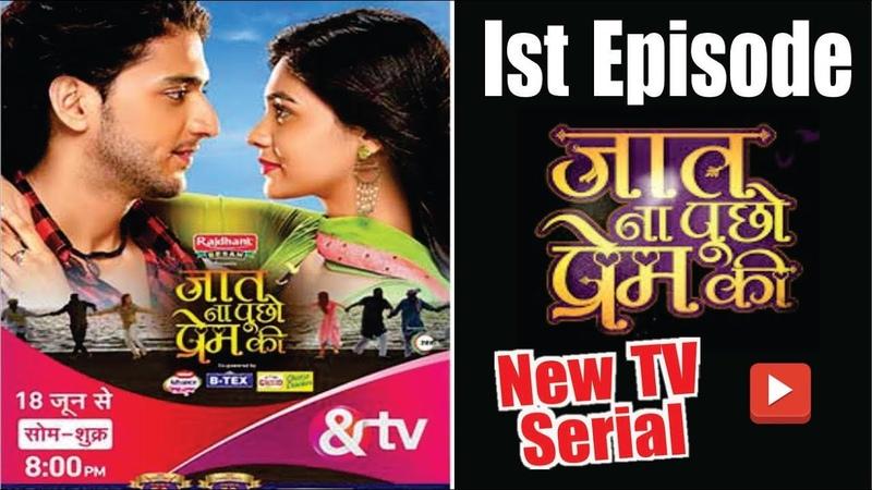 Tv New Series Jaat Na Pucho Prem Ki 18th June 2019 Upcoming Serial