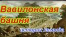 Вавилонская башня история легенда сеанс удаление