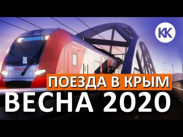 НОВЫЕ ПОЕЗДА В КРЫМ Весна 2020 Двухэтажный поезд уже в Севастополе Капитан Крым