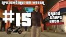 GTA: Liberty City Stories — Прохождение: Миссия 15 - Взорвать Кукольный Дом