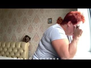 Мама Отличника - плач
